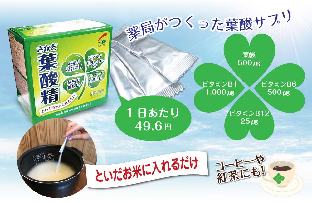 薬局がつくった葉酸サプリ。1日あたり 49.6円!葉酸500μg ビタミンB1 1,000μg ビタミンB6 500μg ビタミンB12 25μg といだお米に入れるだけ コーヒー、紅茶にも!